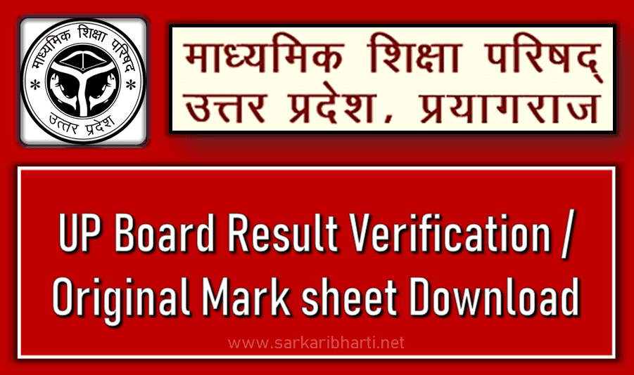 up board result verification marksheet download