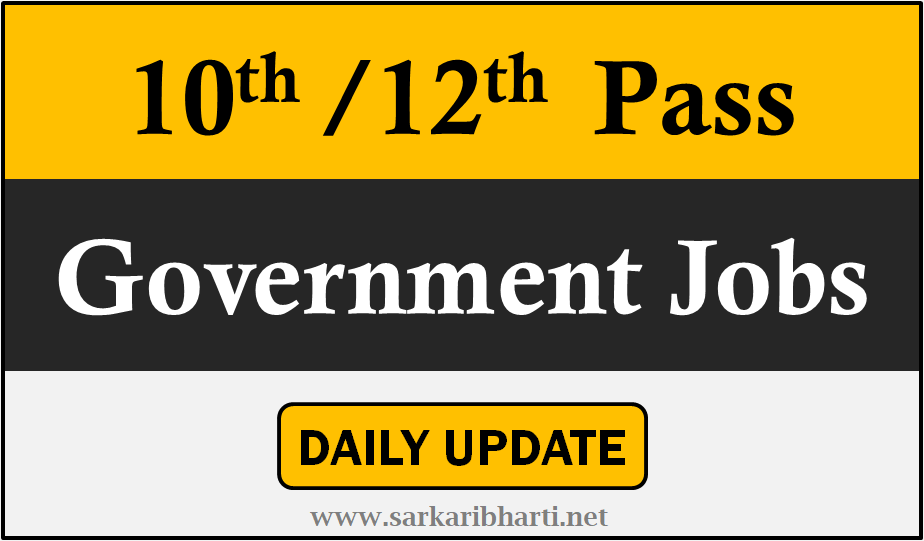 10th pass jobs, 12th pass jobs, govt jobs for 12th pass, 10th pass sarkari job