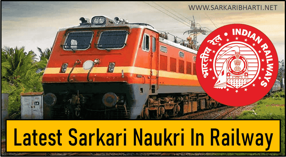 sarkari naukri railway jobs in railway railway sarkari job railway free job alert railway govt jobs railway recruitment railway jobs