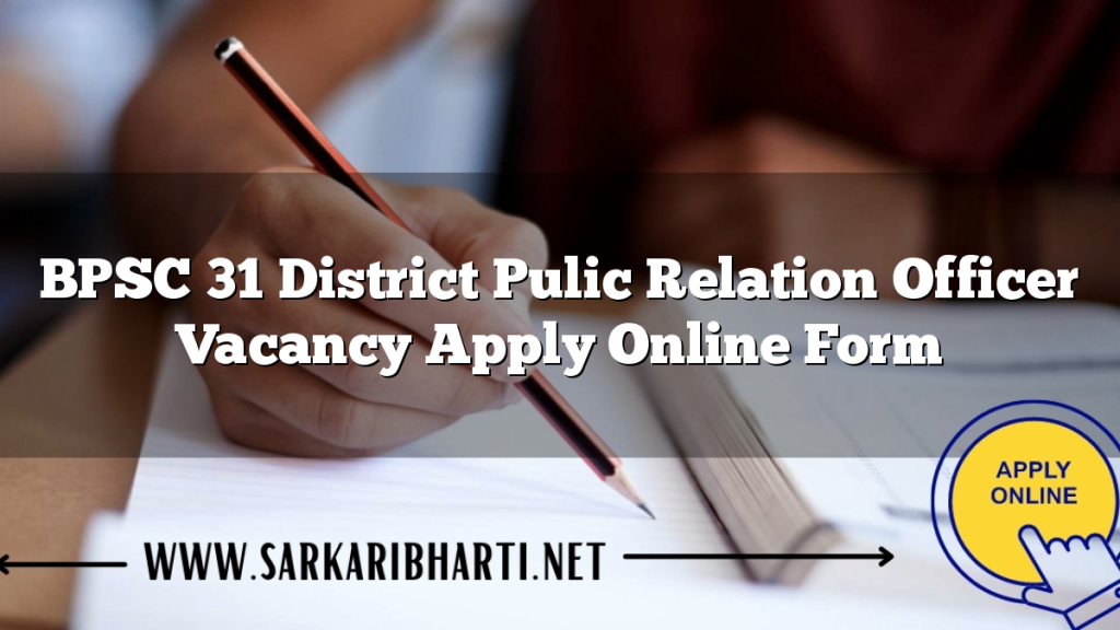 bpsc 31 district pulic relation officer vacancy apply online form image