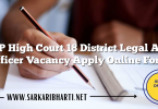 MP High Court 18 District Legal Aid Officer Vacancy Apply Online Form