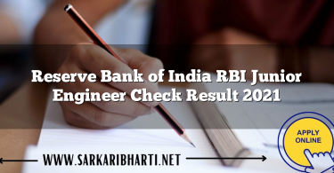 reserve bank of india rbi junior engineer check result 2021